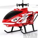 搗蛋鬼小型遙控飛機耐摔充電動合金直升機兒童玩具直升飛機無人機【萊爾富免運】