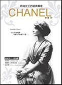 (二手書)時尚女王的經典傳奇CHANEL
