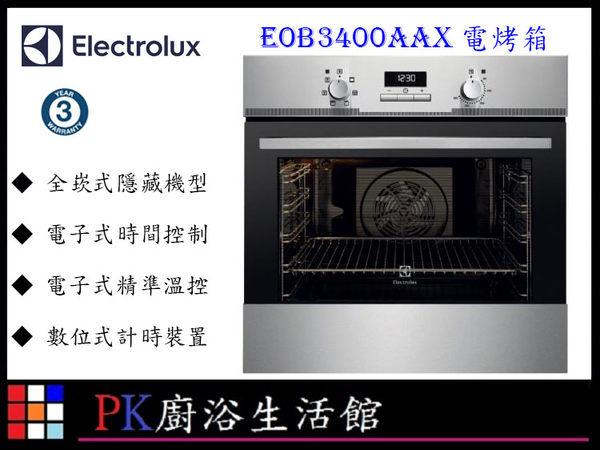 ❤PK廚浴生活館❤高雄伊萊克斯 EOB3400 AAX 電烤箱☆電子式精準溫控☆電子式時間控制 實體店面