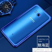 HTC U 11手機殼U11透明防摔硅膠全包軟殼HTCU11保護套男女款 居優佳品