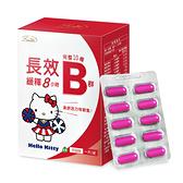 Lovita愛維他 女性長效緩釋型B群 素食30錠 Kitty限定版 (維他命C B群+鐵 葉酸 蔓越莓 兒茶素 松樹皮)