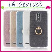 LG Stylus3 5.7吋 閃粉背蓋 全包邊手機套 指環保護殼 TPU保護套 輕薄手機殼 亮粉後殼 軟殼