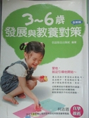 【書寶二手書T6/親子_LIY】3-6歲發展與教養對策_信誼基金編輯部