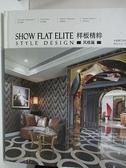 【書寶二手書T8/設計_FGE】Show Flat Elite樣板精粹-風格篇