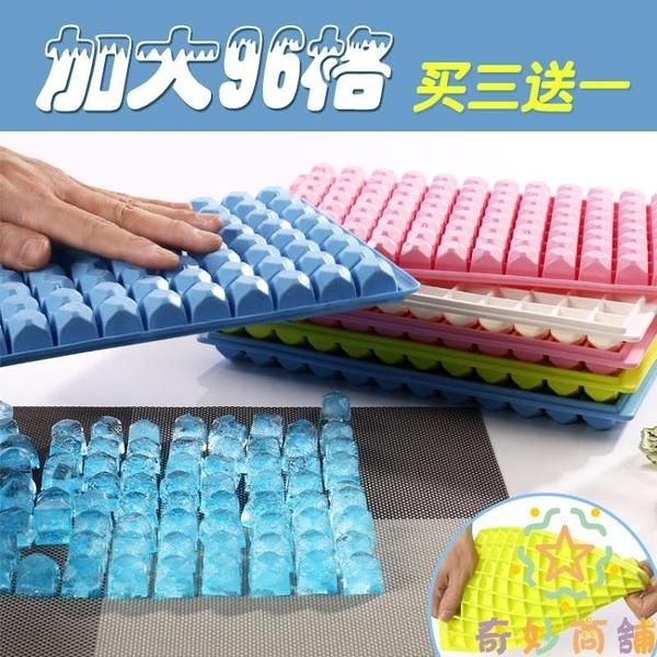4個裝 創意家用自制冰格冰格製冰盒大冰塊模具冰塊盒【奇妙商鋪】