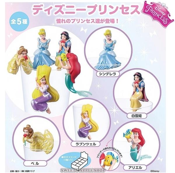 日本限定  迪士尼公主系列 杯緣子 模型玩具 全五種 (隨機套組整盒8入 )