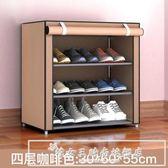 寢室鞋架宿舍男學生簡易小號家用防塵罩單人經濟型收納鞋櫃省空間CY『韓女王』