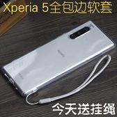 索尼Xperia 5手機殼 X5保護套J9210硅膠套透明軟防摔軌薄手機套潮 「雙10特惠」