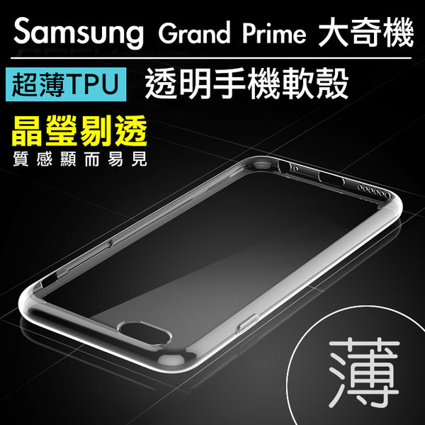 【00433】 [Samsung Galaxy Grand Prime 大奇機] 超薄防刮透明 手機殼 TPU軟殼 矽膠材質