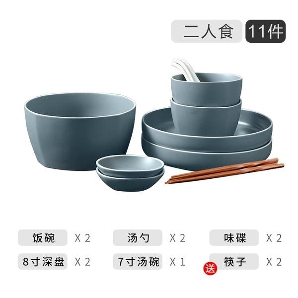 陶瓷碗組 北歐風格碗筷盤組合網紅餐具碗碟套裝家用陶瓷ins2/4/6人日式簡約 小宅君