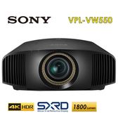 【SONY索尼】4K UHD 家庭劇院投影機-黑(VPL-VW550/B)