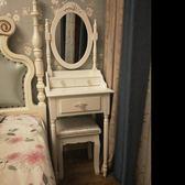 美式梳妝臺白色實木化妝臺桌子歐式迷你公主韓式臥室小戶型組合QM 依凡卡時尚