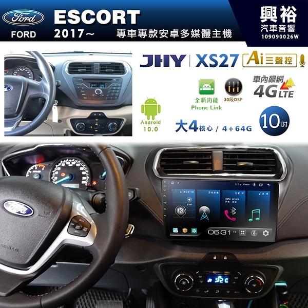 【JHY】2017~年FORD ESCORT專用10吋XS27系列安卓機*Phone Link+送1年4G上網*大4核心4+64