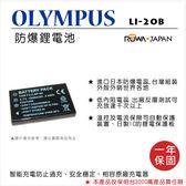 ROWA 樂華 FOR Olympus LI-20B(NP60) LI20B 電池 原廠充電器可用 全新 保固一年 AZ1 AZ2 AZ2 Zoom