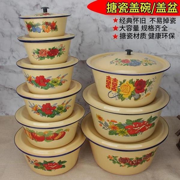 雙料搪瓷碗湯盆餃子餡料盆豬油盆老式懷舊用廚房帶蓋大盆子