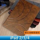 【妃航】商務 iPad 2/3/4 KAKU/佧酷世家/域系列 復古 油蠟/壓變紋 二折/支架 平板 皮套/保護套