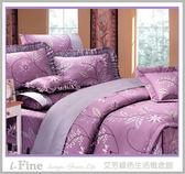 【免運】精梳棉 雙人 薄床包(含枕套) 台灣精製 ~花研物語/紫~ i-Fine艾芳生活