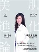 二手書博民逛書店 《美肌進化論-家庭文庫》 R2Y ISBN:9789576636202│李美青