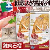 【zoo寵物商城】(送購物金50元)法米納Farmina》ND低榖結紮挑嘴成貓天然糧雞肉石榴-300g