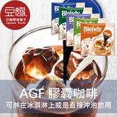 【即期良品】日本咖啡 AGF Blendy 濃縮膠囊咖啡(六種口味)