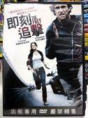 挖寶二手片-G11-047-正版DVD*電影【即刻追擊】-愛麗絲泰里昂妮*亞伯杜龐帝