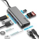 【神腦生活】QPNP Type C 7合1極速 USB HUB 支援 PD充電 USB 3.1
