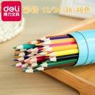 得力彩色鉛筆小學生兒童用彩鉛畫筆彩筆24色36色48色繪畫彩鉛筆專業