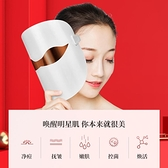 光子嫩膚儀童顏機面罩面膜導入面部美容面具臉部儀器燈家用紅藍光 【全館免運】