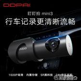 行車記錄儀 mini3新款行車記錄儀高清夜視360度全景 隱藏式行車記錄儀 名創家居DF