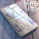 黑五好物節 iPhone7鋼化膜蘋果7Plus手機膜蘋果8全屏覆蓋貼膜6D全包 艾尚旗艦店