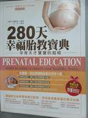 【書寶二手書T9/保健_QJE】280天幸福胎教寶典-孕育天才寶寶的起程_金哲