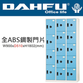 DAHFU 大富 DF-BL5410F  全ABS鋼製門片十四門置物櫃-W900xD510xH1802(mm)  /  個