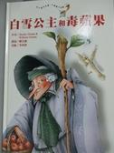 【書寶二手書T5/少年童書_WFP】白雪公主和毒蘋果_Bruder Grimm, Wilhelm Grimm作; 劉芷綾