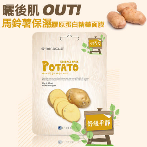 韓國 S+Miracle-馬鈴薯保濕面膜Potato1入