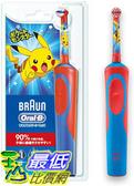 [9東京直購] 德國百靈 Oral-B 歐樂B 兒童充電式電動牙刷D12513K