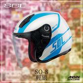 [中壢安信]SOL SO-8 SO8 彩繪 輕旅 白藍 安全帽 半罩 通勤 輕量