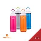 【買一送一】Santeco Ocean Tritan 單層 710ml 法國設計 便利 輕便 外出瓶 外出壺 運動水壺 水壺 公司貨