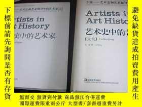 二手書博民逛書店藝術史中的藝術家.圖集.Catalogue罕見文集.Collec