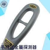 利器五金 刀槍檢查器 金屬檢查器 海關安檢儀器 警衛保全 敏感度可調整 手持式金屬探測器 GC101H