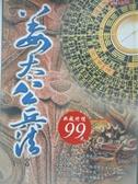 【書寶二手書T1/一般小說_AQG】姜太公兵法-智略人生05_李天道
