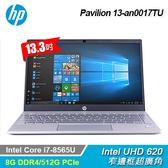 【HP 惠普】Pavilion 13-an0017TU 13吋筆電 銀色 【加碼贈行動電源】