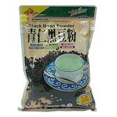 【健康時代】青仁黑豆粉(無糖) x6袋(500g/袋) ~100%天然