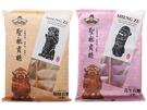 (金門聖祖貢糖)紅高梁竹葉貢糖(辣味3+原味3+芝麻3+蒜味3)共12包