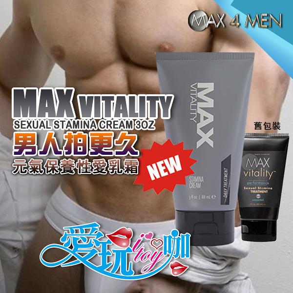 美國 MAX 4 MEN 男人拍更久 元氣保養性愛乳霜 MAX VITALITY STAMINA CREAM 88ml 全新改版升級