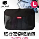 【PACK ALL旅行衣物收納 兩用衣物打理包《黑(L)》】PA-11311/打理包/收納袋/化妝包