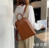 雙肩包女包包2019新款時尚潮韓版休閒旅行百搭學院風小背包 FF3573【衣好月圓】