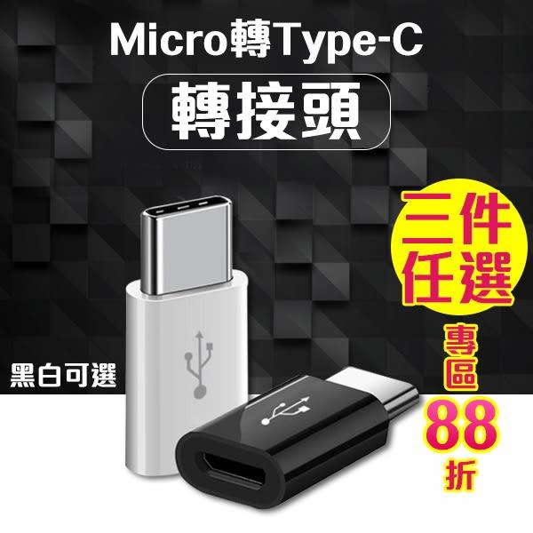 安卓 Micro USB 轉 Type-C 轉接頭 USB Type C 轉接頭 充電頭 傳輸線 充電線 2色可選