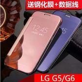 LG G5智能休眠手機套 LGg5鏡面保護殼翻蓋皮套創意防刮摔外殼G6『櫻花小屋』