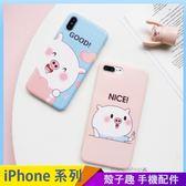 粉色小豬 iPhone iX i7 i8 i6 i6s plus 手機殼 可愛卡通豬 保護殼保護套 防摔軟殼