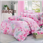 【免運】頂級60支精梳棉 雙人床罩5件組 帝王褶裙襬  台灣精製 ~花開富貴~ i-Fine艾芳生活